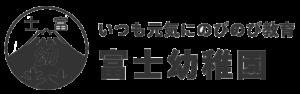 富士幼稚園ロゴ