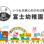 富士幼稚園ブログカード
